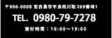 〒906-0008 宮古島市平良荷川取尻原269番地1 TEL. 0980-79-7278 受付時間:10:00~19:00